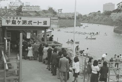 ボート場1975(昭和50)年
